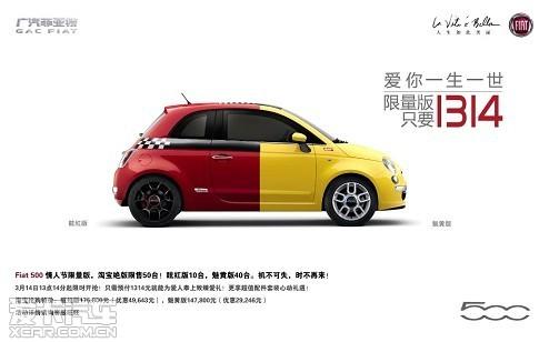 菲亚特500魅黄版、10台菲亚特500眩红版将全部上线接受预订,高清图片