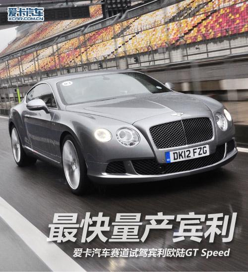 最快宾利量产车 爱卡试驾宾利欧陆GT Speed