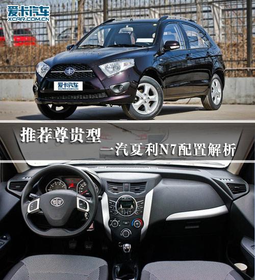 推荐尊贵型  天津一汽夏利N7配置解析