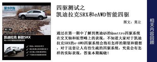 四驱测试之 凯迪拉克SRX和eAWD智能四驱
