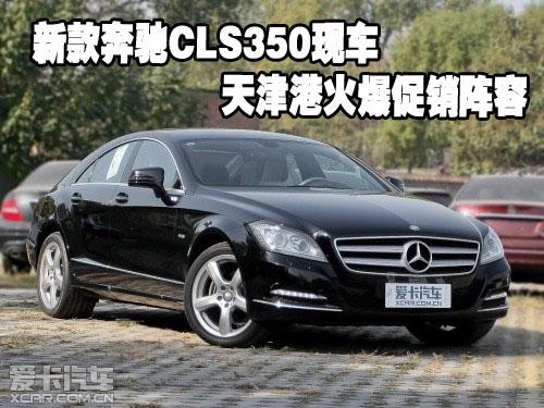 奔驰cls350高清图片