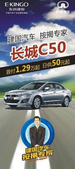 活动时间:2013.03.18-2013.03.31-建国汽车按揭专家 长城C50首付1.图片