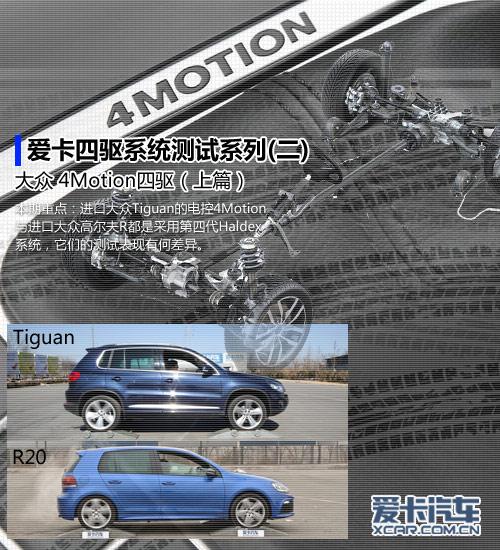 爱卡四驱系统测试之大众4Motion(上)