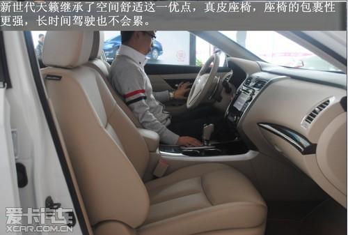 新世代天籁继承了乘坐空间舒适这一优点,真皮座椅,座椅的包裹性图片