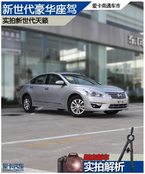 实拍车型:新世代天籁 2.5XL 领先版指导价:20.58 万-新世代豪华座驾图片