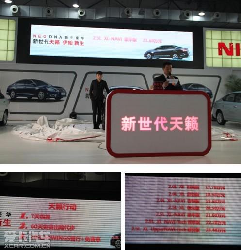 新世代天籁是基于天籁平台更新换代打造的全新一代车型,其拥有全新图片