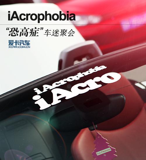 "iAcrophobia复苏大会 ""恐高症""的狂欢"