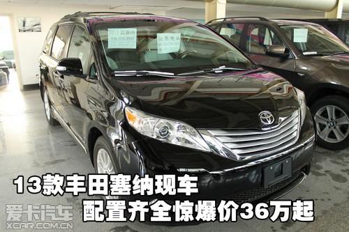 13款丰田塞纳现车配置齐全惊爆价36万起高清图片