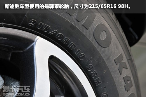道理 爱卡实拍北京现代新途胜高清图片