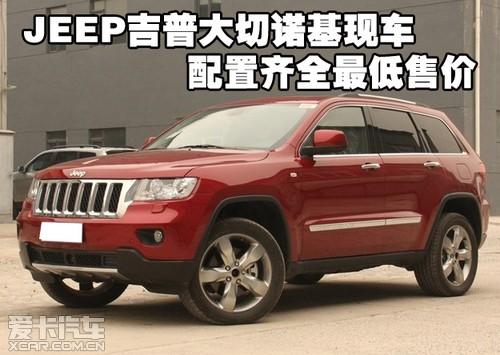 jeep吉普大切诺基现车配置齐全最低售价 高清图片