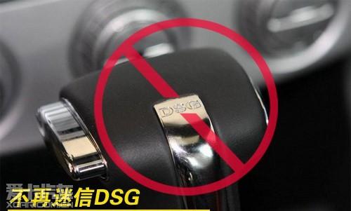 大众DSG故障门-DSG走下神坛 4款稳定靠谱非DSG车型导购