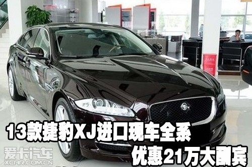 13款捷豹XJ进口现车全系优惠21万大酬宾高清图片
