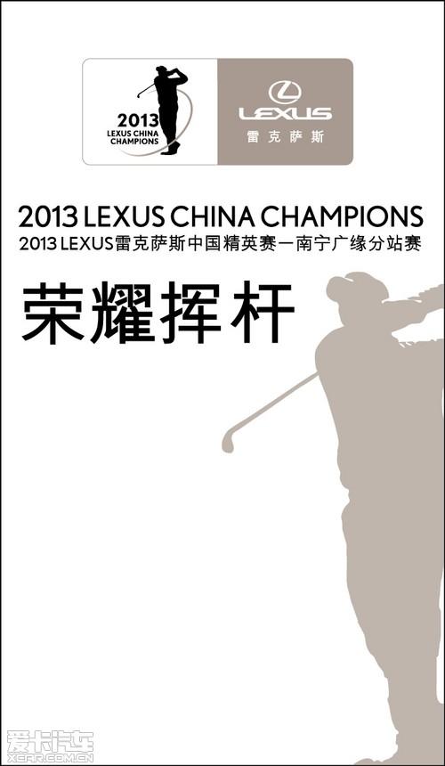 销售服务有限公司是丰田lexus雷克萨斯品牌在广西地区唯一高清图片