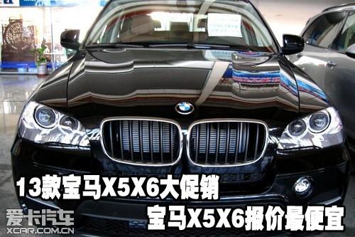 2013款宝马X5价格最低宝马X5报价最便宜高清图片