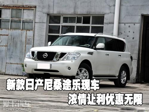 ...日,爱卡汽车从天津昊通国际汽车贸易有限公司了解,新款日产尼...