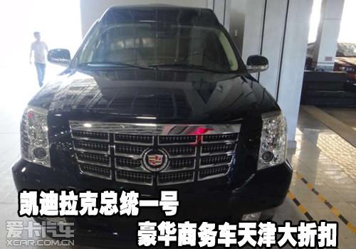 汽车销售有限公司   了解到,凯迪拉克总统一号豪华商务现车限高清图片