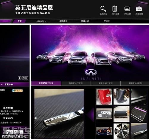 本小店是正规的   英菲尼迪汽车   销售服务有限公司专人高清图片