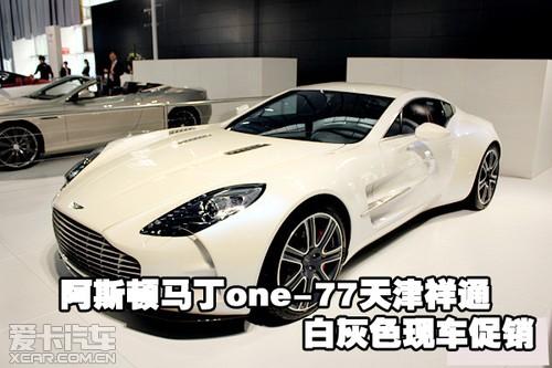 阿斯顿马丁one 77