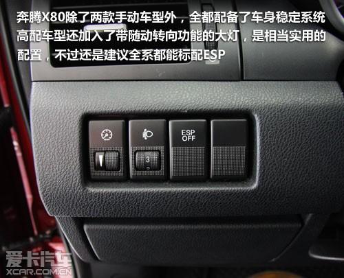 奔腾汽车方向盘灯开关图解