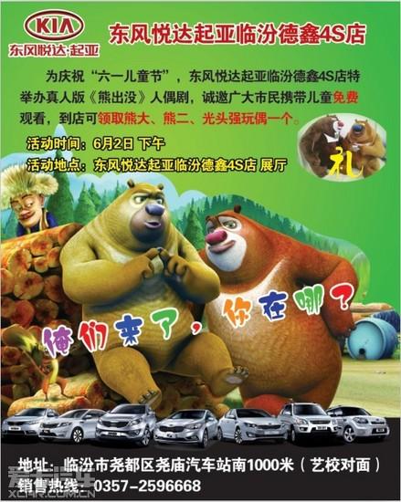"""六一儿童节"""",特举办真人版《熊出没》人偶剧,诚邀请广大市民"""