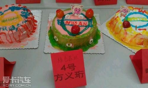 东风日产六一儿童节蛋糕diy亲子活动圆满结束;