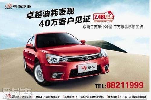 东南三菱 比团购更给力V3菱悦4.98万起高清图片