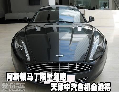 阿斯顿马丁 限量超跑 天津中汽售机会难得 爱卡高清图片