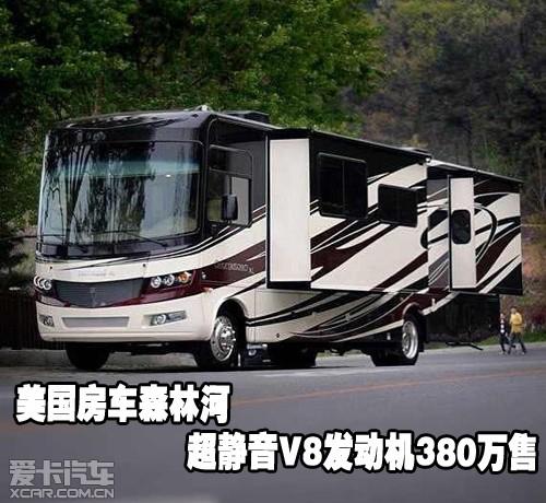 美国房车森林河 超静音v8发动机380万售