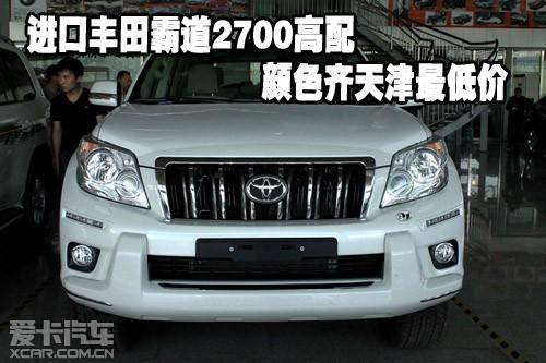 汽车贸易有限公司   获悉,进口丰田霸道2700高配颜色齐天津港高清图片