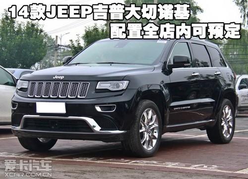 2014款jeep吉普大切诺基配置全港口现车
