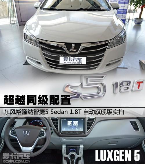 纳智捷5 sedan高清图片