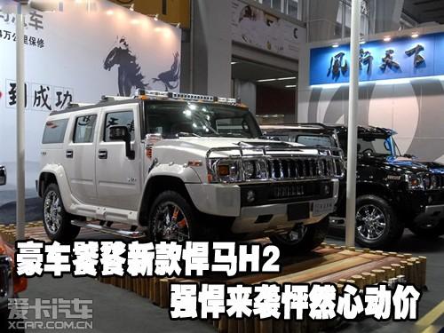 悍马h6内饰 悍马h6报价及图片
