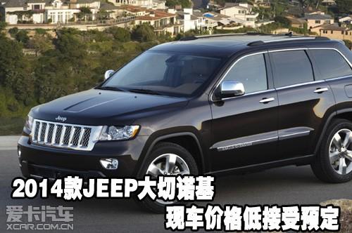 eep汽车价格与-EP大切诺基现车价格低接受预定图片