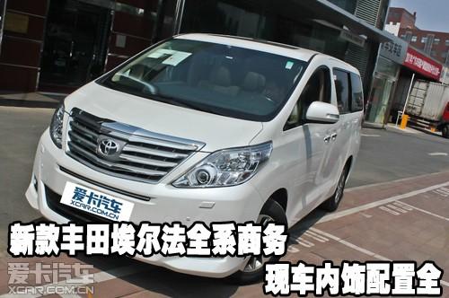汽车贸易有限公司   了解到,新款丰田埃尔法全系商务现车内饰高清图片