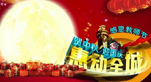 起亚惠金城--感恩教师节 贺中秋迎国庆