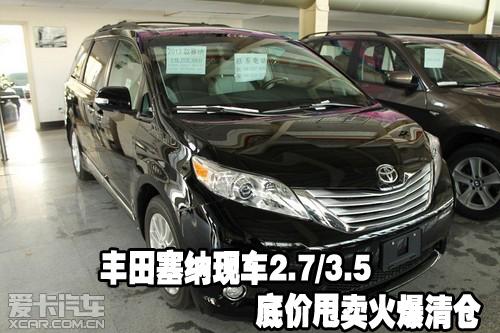丰田塞纳现车2.7 3.5 底价甩卖火爆清仓 高清图片