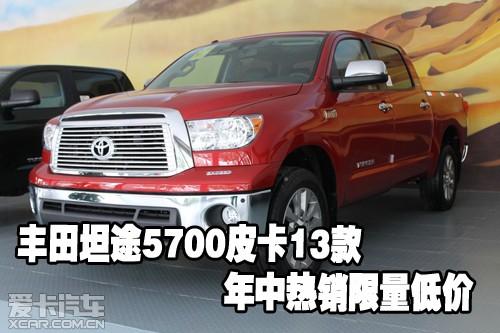 丰田坦途5700皮卡13款年中热销限量低价