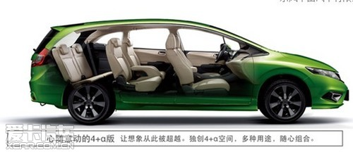 甘肃华泰昌力推新概念轿车 杰德,带上你的家人经历一场说走高清图片