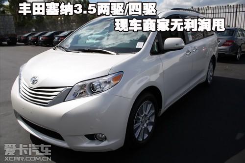 丰田塞纳3.5两驱 四驱现车商家无利润甩高清图片