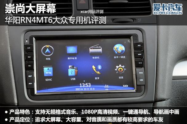 华阳RN4MT6大众专用机