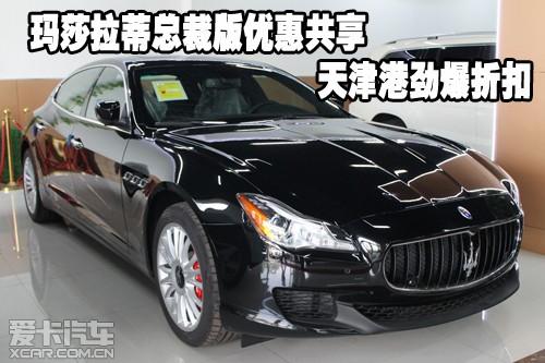 玛莎拉蒂总裁版优惠共享天津港劲爆折扣高清图片