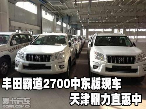 丰田霸道2700中东版现车天津鼎力直惠中高清图片