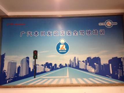 欢迎参加广本友谊店安全驾驶培训体验营