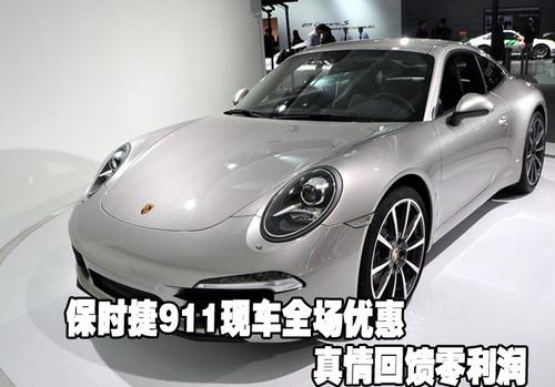 ...保时捷911   【原创】   天津车市   爱卡汽车   出处:   保...
