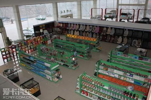 一站式汽车用品自选超市   春华汽车服务有限公司成立于高清图片