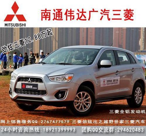 2.88万南通广汽三菱汽车4S店劲炫高清图片