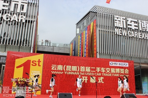云南(昆明)二手车交易博览会正式启幕