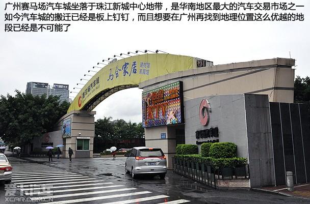 再见了 广州赛马场汽车城10年风风雨雨