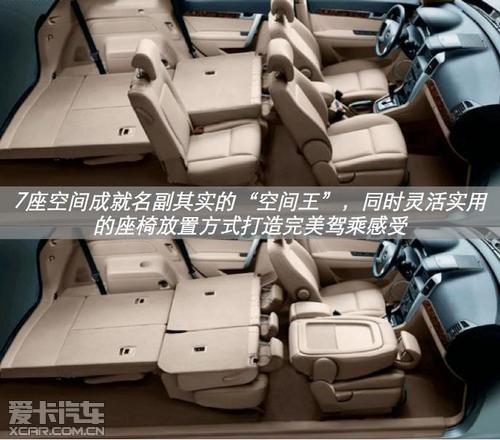 2014款   雪佛兰科帕奇   全系车型搭载黄金动力组合,2.4l澎高清图片