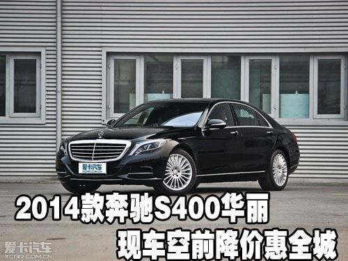 奔驰S400